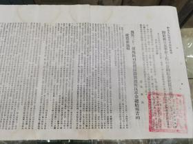 中央人民政府司法部《关于镇压反革命工作报告的综合批复并通报》及《对于三十二个地区司法机关关于镇压反革命总结报告的批复并通报》八开正反二面