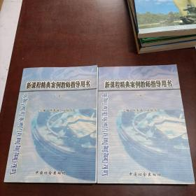 新课程精典案例教师指导用书  上下册