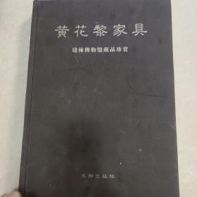 黄花梨家具 建林博物馆藏品珍赏