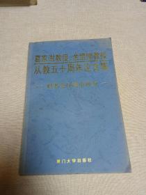 葛家澍教授、余绪缨教授从教五十周年论文集:财务会计理论研究