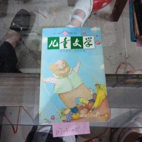 儿童文学中2010年10月号第29期。