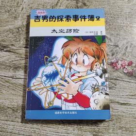 吉男的探索事件簿(2):太空历险(漫画版)