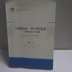 中国社会科学院老学者文库·环境法治·参与和见证:环境资源法学论文选集