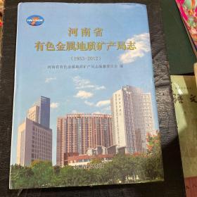 河南省有色金属地质矿产局志 : 1953~2012