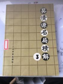 吴清源名局精解3