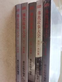 现货:佛教故事大全:忍进·智愚篇 供施,因果篇 弟子,警语篇 苦空,本生篇 信修,悔愿篇,五册合售