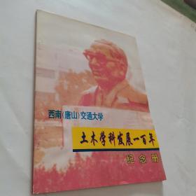土木学科发展一百年纪念册