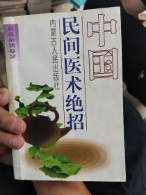 中国民间医术绝招.疑难杂病部分