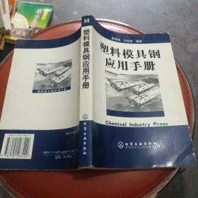 塑料模具钢应用手册