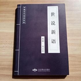 中国古代经典集萃  世说新语(库存   1)