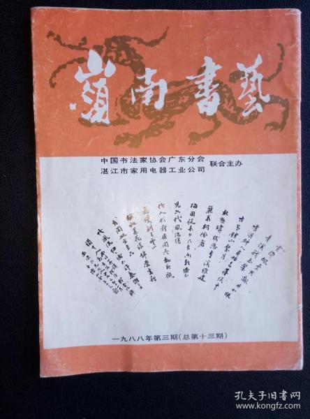 《岭南书艺》1988年第三期