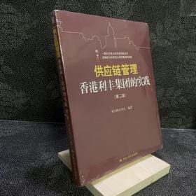 供应链管理:香港利丰集团的实践