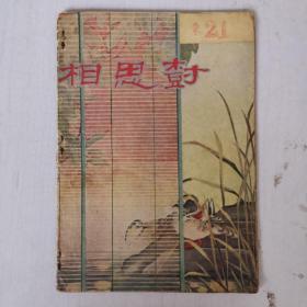 戏单 节目单 相思树( 上海合作剧团演出于金都大戏院)