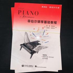 菲伯尔钢琴基础教程(第2级·课程和乐理)
