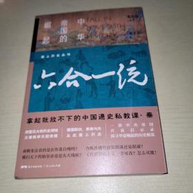 爱上历史系列丛书——六合一统:中华帝国的崛起