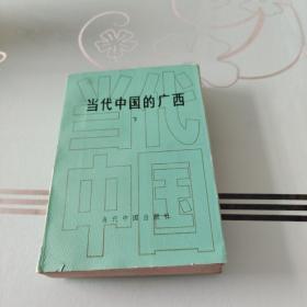 当代中国的广西 . 下册