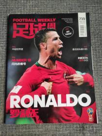 足球周刊 2018年第13期  关键词:RONALDO 罗刹王!【附海报一张,无星球卡】