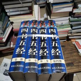 新四书五经(四册全套合售。)