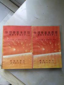 物理学基本原理 问题及习题集详解(上下册  ).