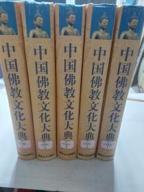 硬精装本旧书《中国佛教文化大典》全五册
