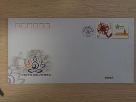 中国佛教文化博览会纪念封