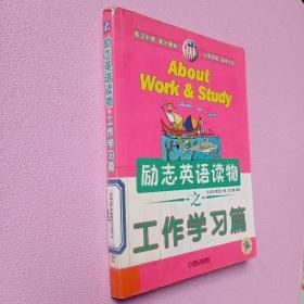 励志英语读物之工作学习篇