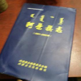 阿荣旗志:1991-2005