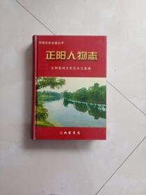 河南文史志监丛书正阳人物志