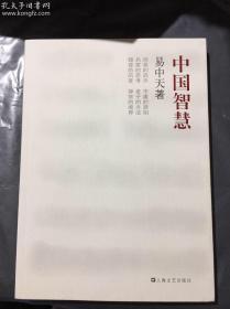 中国智慧(易中天)上海文艺出版社2011出版
