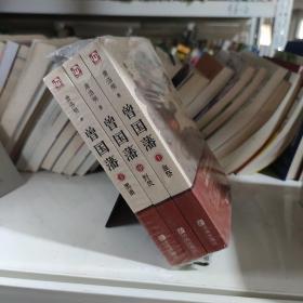曾国藩(套装全三册)