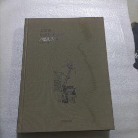 名画家刻紫砂壶丛书:程风子卷