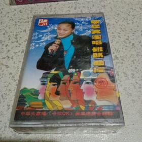 磁带:中华大家唱卡拉OK曲库【90】 未开封