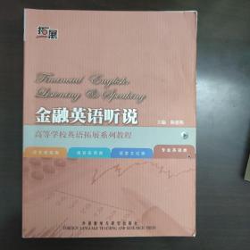 高等学校英语拓展系列教程:金融英语听说
