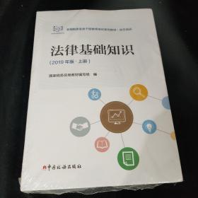 法律基础知识(2019年版上册)