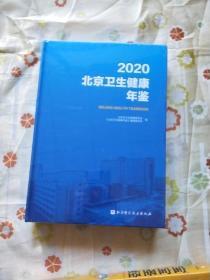2020北京卫生健康年鉴 未开封