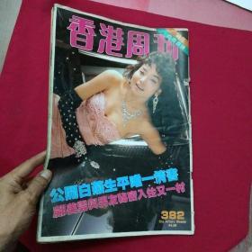 香港周刊382