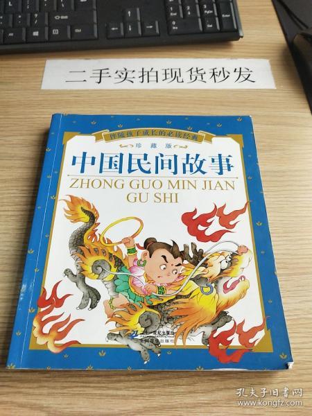 伴随孩子成长的必读经典:中国民间故事(珍藏版)