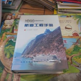 航道工程手册(精) 一版一印