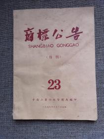 《商标公告》月刊1959年6月第23期,(共和国早期商标设计标志图形艺术史料,有些早期的白酒, 老烟标、酒标、化妆等各行业商业史料)