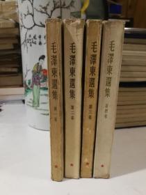 毛泽东选集 全四卷 繁体竖版