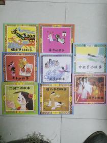 中国传统节日故事:毛毛虫童书馆•第五辑(全八册)