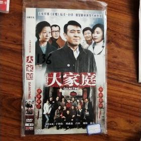 大家庭DVD