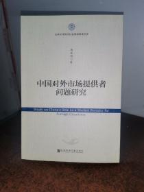 中国对外市场提供者问题研究