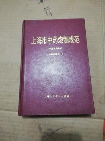 上海市中药炮制规范1994一版一印