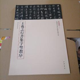 三名碑帖03·中国古代书法名家名碑名本丛书:王羲之行书集字圣教序