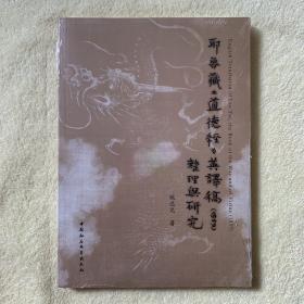耶鲁藏《道德经》英译稿(1859)整理与研究