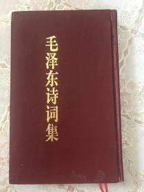 毛泽东诗词集(精装)