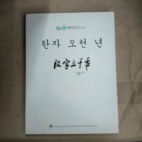 汉字五千年(朝鲜文版)