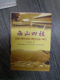 西山四祖(大32开A)