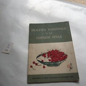 MODERN PAINTINGS IN THE CHINESE STYLE